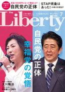The Liberty��(����Хƥ�) 2016ǯ 7���