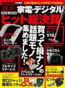 最新家電・デジタル2018ー2019ヒット総決算!【電子書籍...