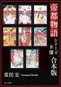 帝都物語シリーズ【8冊 ...