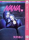 NANAーナナー 12【電子書籍】[ 矢沢あい ]