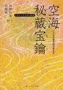 空海「秘蔵宝鑰」 こころの底を知る手引き ビギナーズ 日本の思想【電子書籍】[ 空海 ]