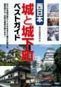 西日本 城と城下町 ベストガイド【電子書籍】[ 西日本城郭研究会 ]