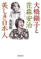 大橋鎭子と花森安治美しき日本人