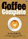 Coffee Complete【電子書籍】