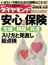 週刊ダイヤモンド 11年5月7日合併号【電子書籍】[ ダイヤモンド社 ]