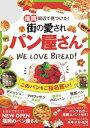 福岡周辺で見つけた! 街の愛されパン屋さん【電子書籍】