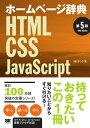 ホームページ辞典第5版 HTML・CSS・JavaScript【電子書籍】[ 株式会社アンク ]