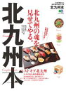 北九州本【電子書籍】