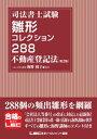 司法書士試験 雛形コレクション288 不動産登記法 第2版【電子書籍】[ 東京リーガルマインド LE