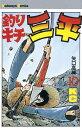釣りキチ三平(10)【電子書籍】[ 矢口高雄 ]