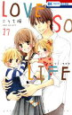 LOVE SO LIFE17【電子書籍】[ こうち楓 ]