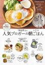 朝時間.jp人気ブロガーの大好評朝ごはん【電子書籍】[ 朝時間.jp ]
