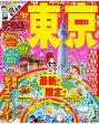 ショッピング東京 まっぷる 東京'17【電子書籍】[ 昭文社 ]