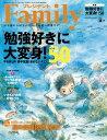 プレジデントFamily (ファミリー)2016年 7月号 雑誌 【電子書籍】 プレジデントFamily編集部