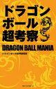ドラゴンボール超考察 ?「DRAGON BALL」MANIA?【電子書籍】[ ドラゴンボール世界研究