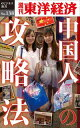 中国人の攻略法週刊東洋経済eビジネス新書No.138【電子書籍】