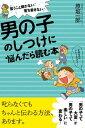 楽天楽天Kobo電子書籍ストア男の子のしつけに悩んだら読む本【電子書籍】[ 原坂一郎 ]