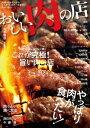 おいしい肉の店 首都圏版 2014首都圏版 2014【電子書籍】