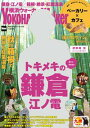YokohamaWalker横浜ウォーカー 2016 11月号【電子書籍】[ YokohamaWalker編集部 ]