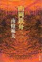 山岡鉄舟(二) 【電子書籍】[ 南條範夫 ]