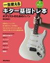 一生使えるギター基礎トレ本ギタリストのためのハノン【電子書籍】[ 渡辺具義 ]