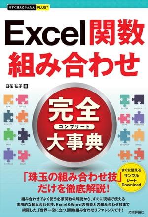 今すぐ使えるかんたんPLUS+ Excel関数 組み合わせ 完全大事典【電子書籍】[ 日花弘子 ]