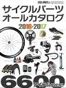 サイクルパーツオールカタログ2016-2017【電子書籍】 CYCLE SPORTS編集部