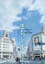 まちを歩く 建物めぐりを楽しむ<東京&近郊編>【電子書籍】