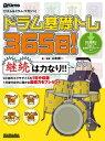 ドラム基礎トレ365日!【電子書籍】[ 山本雄一 ]...