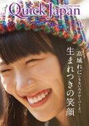 Quick Japan (�����å�����ѥ�) Vol.112 2014ǯ2��ȯ��� [����]