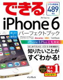 �Ǥ���iPhone 6 ���ä��������� �ѡ��ե����ȥ֥å� iPhone 6/6 Plus�б�