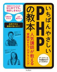 いちばんやさしいPHPの教本人気講師が教える実践Webプログラミング