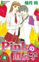 Pinkの遺伝子(4)【電子書籍】[ 柚月純 ]