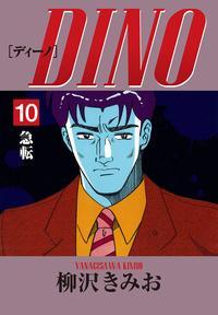 DINO(10)��ž