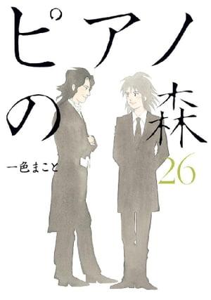 ピアノの森26巻【電子書籍】[ 一色まこと ]