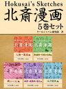 北斎漫画 5巻セット【電子書籍】[ クールジャパン研究部 ]