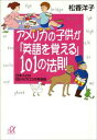 アメリカの子供が「英語を覚える」101の法則 日本人には目からウロコの発音術【電子書籍】[ 松香洋子 ]