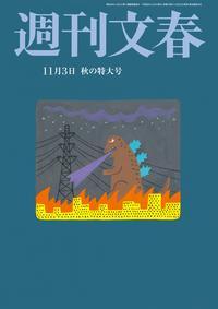 週刊文春11月3日号