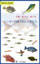 ニッポンの海で釣れる魚たち 生態・釣り方・食べ方釣り魚図鑑【...