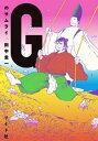 Gのサムライ【電子書籍】[ 田中圭一 ]
