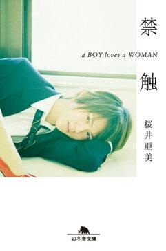 禁触 a BOY loves a WOMAN【電子書籍】[ 桜井亜美 ]
