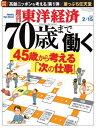 週刊東洋経済 2014年2月15日号特集:70歳まで働く【電子書籍】