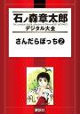 さんだらぼっち2巻【電子書籍】[...