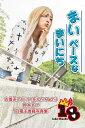 【古着系アイドル18(Ichi-Hachi)】まいペースなまいにち〜鈴木まい 1st電子書籍写真集〜【電子書籍】[ Crane Production ]
