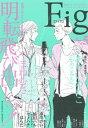 Fig vol.5【電子書籍】[ やまねむさし ]