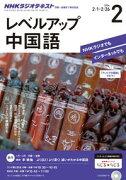 NHKラジオ レベルアップ中国語 2016年2月号