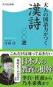 大人の国語力がつく漢詩一〇〇選【電子書籍】[ 守屋 洋 ]