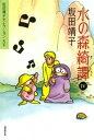 水の森綺譚 (4)【電子書籍】[ 坂田靖子 ]