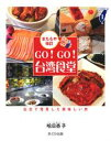 GO!GO!台湾食堂[またもや改訂] 台北で発見した美味しい旅【電子書籍】[ 哈日杏子 ]