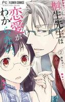 桐生先生は恋愛がわからない。